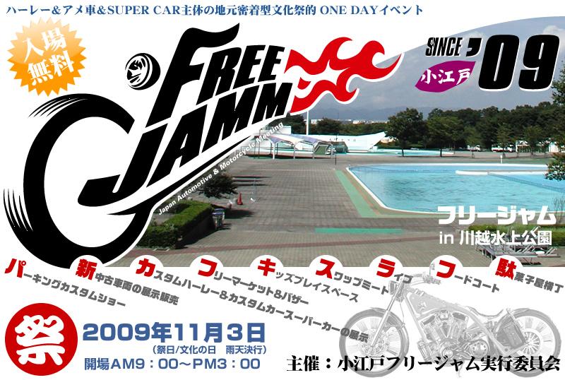 小江戸FREE JAMM _c0117500_14221215.jpg