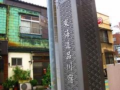 品川 旧東海道_a0036808_18435728.jpg