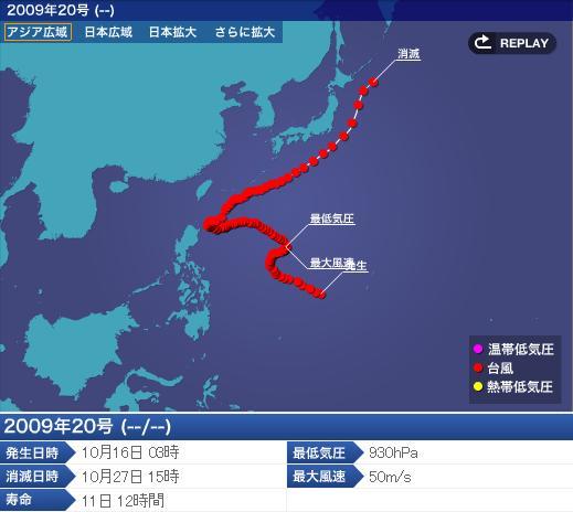 2009年10月27日(火):台風20号きてます_e0062415_19255465.jpg