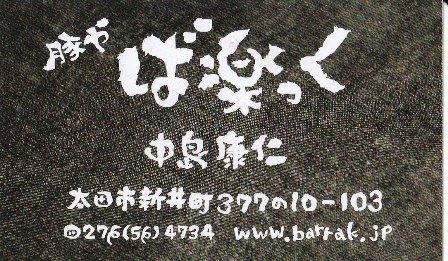 b0151316_13293744.jpg