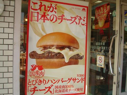 日本のチーズ&さよならミック_b0132530_20225360.jpg