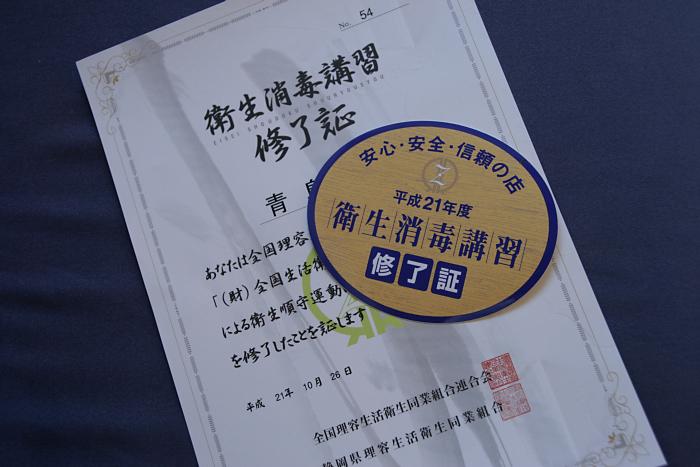 衛生講習会_c0120834_16283449.jpg