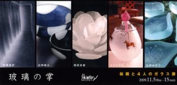 絵画と4人のガラス展_f0206741_20514759.jpg