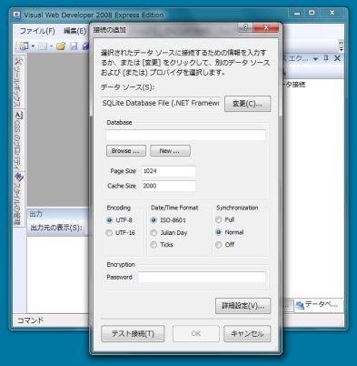 [成功] Visual Web Developer 2008 Express で ADO.NET 2.0 Provider for SQLite のデザイナを使う_d0079457_21382630.jpg