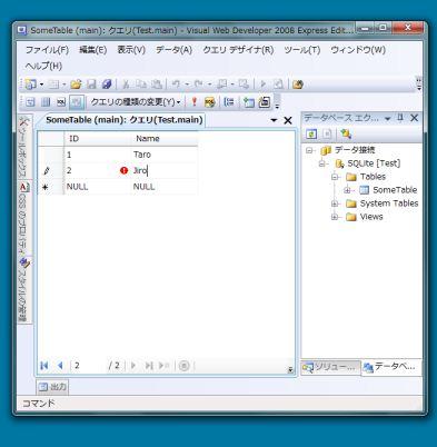 [成功] Visual Web Developer 2008 Express で ADO.NET 2.0 Provider for SQLite のデザイナを使う_d0079457_2261776.jpg
