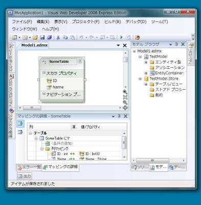 [成功] Visual Web Developer 2008 Express で ADO.NET 2.0 Provider for SQLite のデザイナを使う_d0079457_2262581.jpg