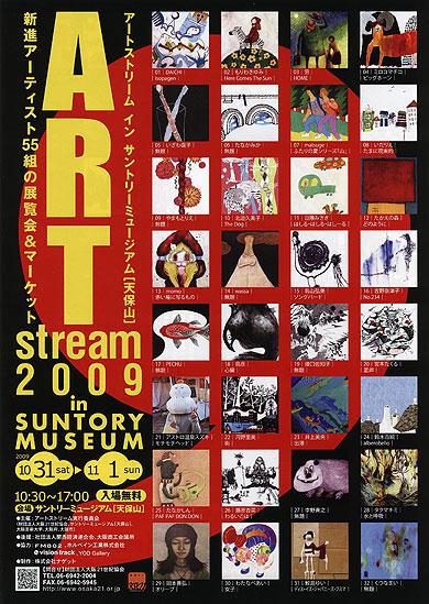 アートストリーム2009に出展します。_e0191062_12233690.jpg