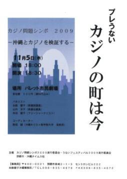 11月5日にカジノ問題シンポ2009―沖縄とカジノを検証する―_f0150886_19361677.jpg