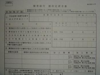 障害給付 額改定請求書 1ページ目上部_d0132289_0544625.jpg