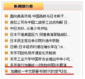 人民網に掲載された報道記事 アクセス9位と10位に_d0027795_1115659.jpg