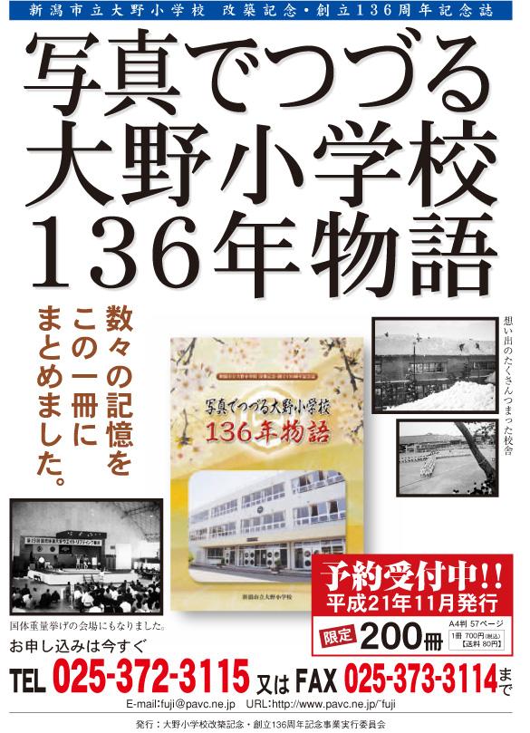 大野小学校記念誌発刊_e0188701_17194696.jpg