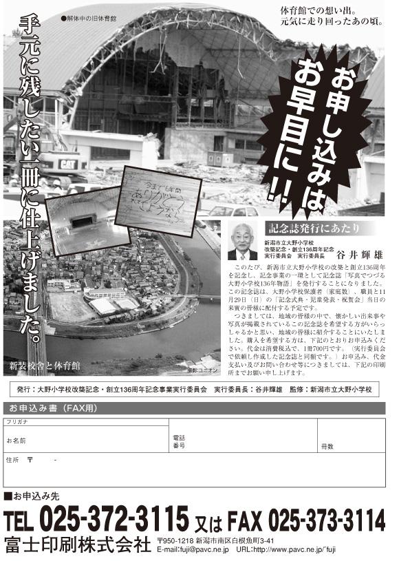 大野小学校記念誌発刊_e0188701_17201562.jpg