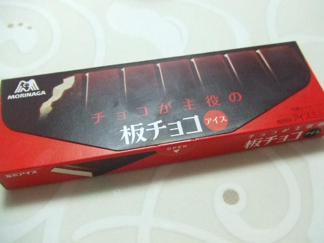 板チョコアイス_f0076001_2304721.jpg