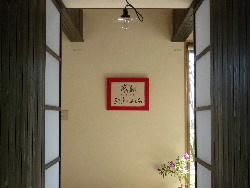 引渡&竣工祝い 『富士見 田園のイエ』_d0008402_14512625.jpg
