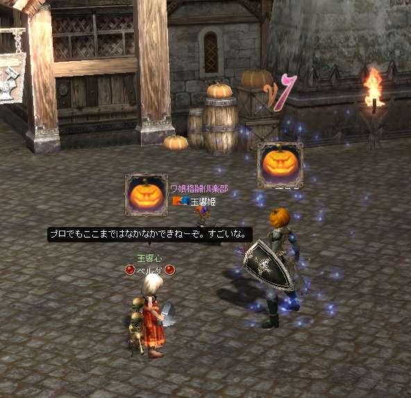 ハロウィンイベント開始_b0062614_1201189.jpg