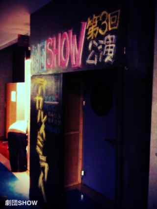 ■09.10/28(水)~演劇演習室回復                          _a0137821_2105276.jpg