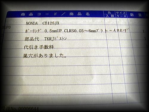 「ソコノケ ソコノケ 原動機付2種の時間デス・・・」_b0133126_1072093.jpg