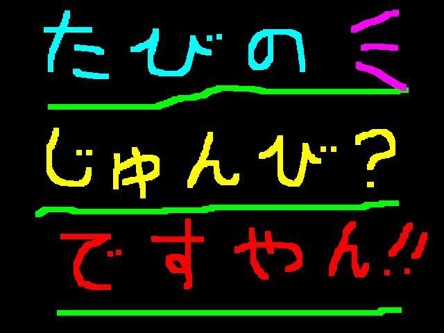 f0056935_8195391.jpg