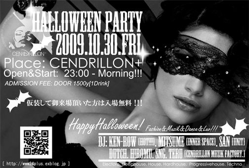 ★HAPPY HALLOWEEN PARTY 2009★_f0148146_20202265.jpg