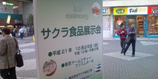 食品卸さんの展示会。_e0173248_16564375.jpg