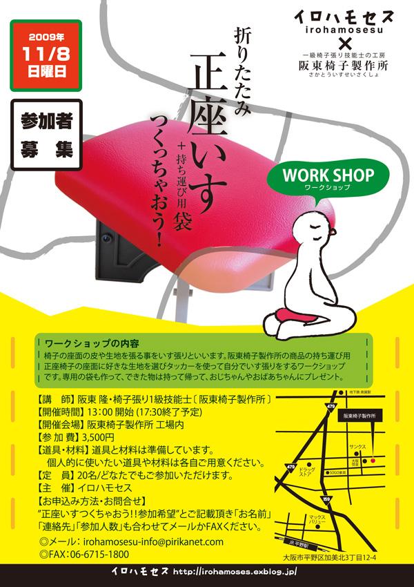 【第2回ワークショップ】 正座いすつくっちゃお!!_e0151756_13495035.jpg