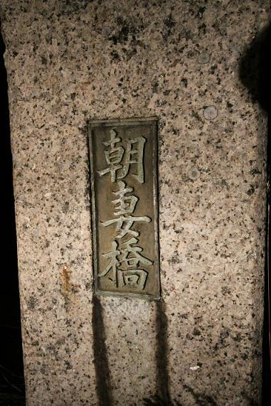 最後の赤紙配達人ロケ地          夜訪れた朝妻橋_a0107574_20274288.jpg