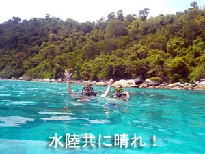 蟹チャーハンとハネムーンダイビング!_f0144385_748449.jpg