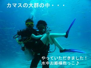 蟹チャーハンとハネムーンダイビング!_f0144385_7492758.jpg