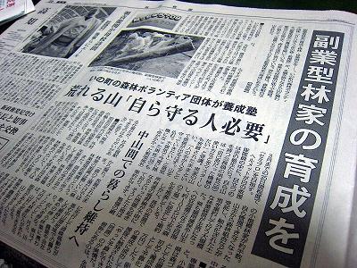 毎日新聞記事(2009.10.29朝刊)_e0002820_18235892.jpg