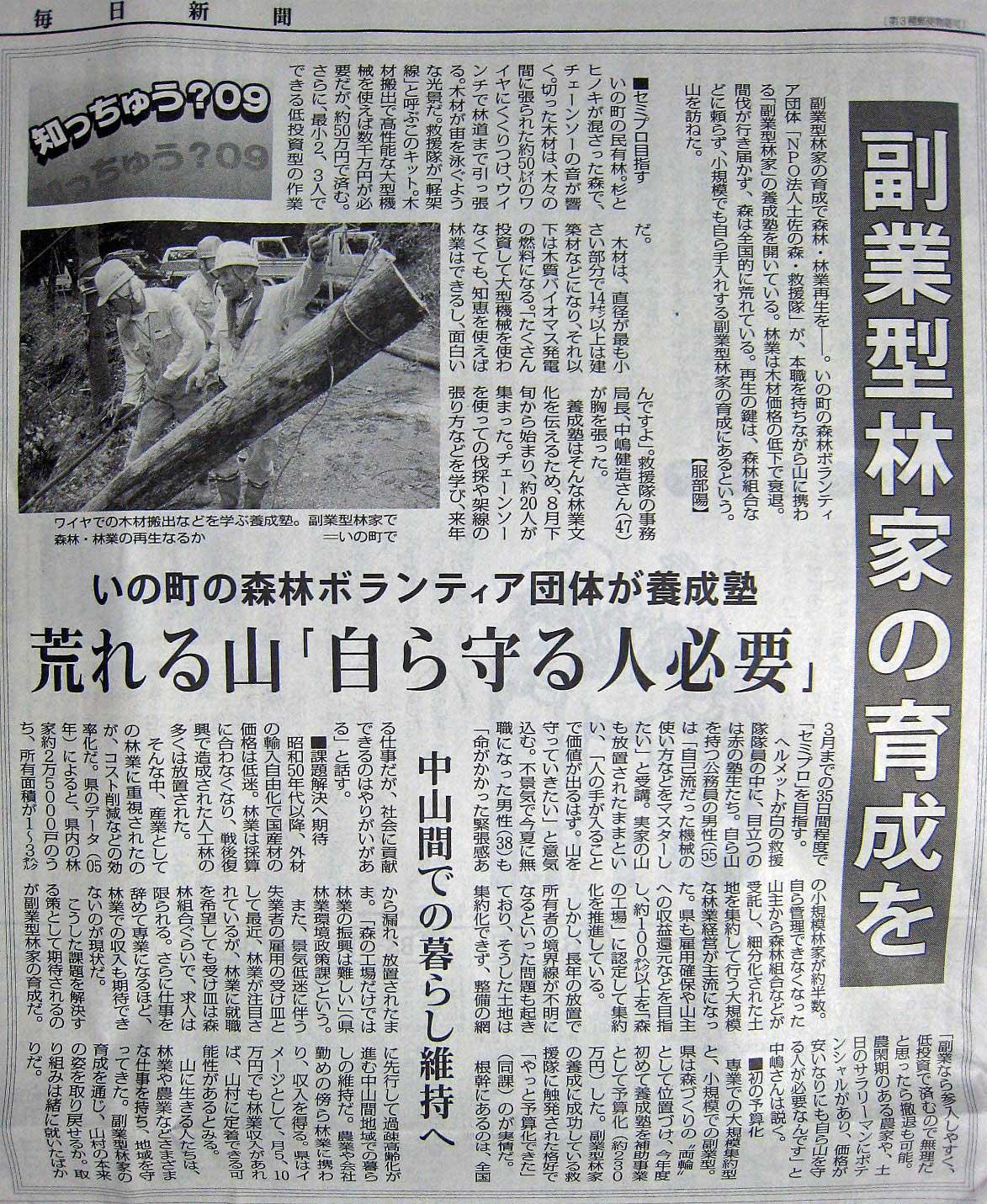 毎日新聞記事(2009.10.29朝刊)_e0002820_18254887.jpg