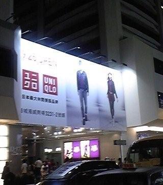 すごく目立ってた香港のユニクロ_d0148223_12142720.jpg