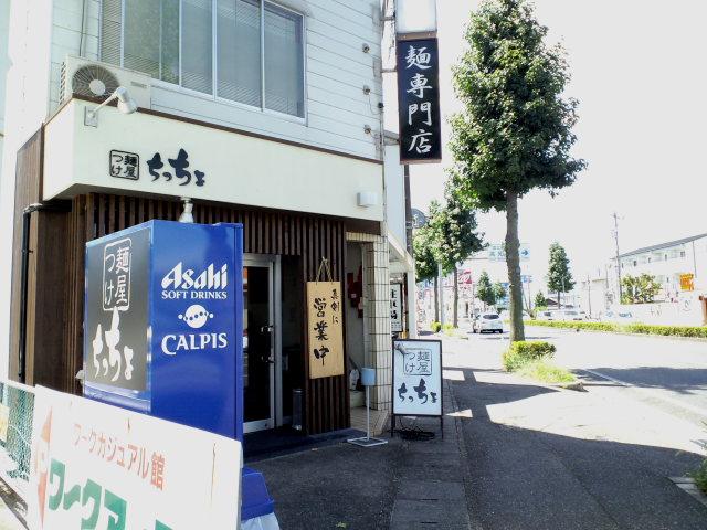 つけ麺屋 ちっちょ_a0077663_18262811.jpg