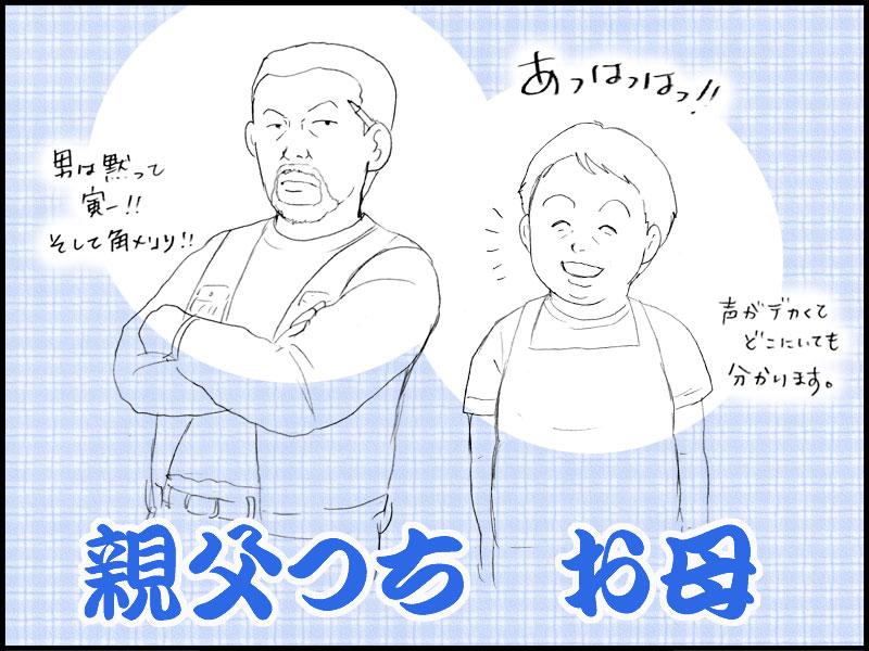 BOSCH漫画[エピソード4]〜スーパーアドバイザー〜_f0119369_16595912.jpg