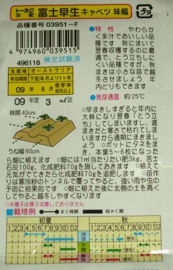 f0018078_1923043.jpg