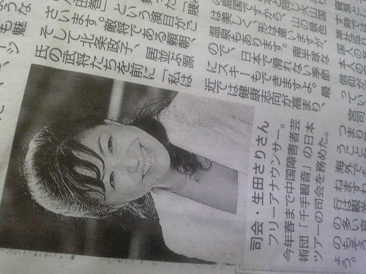 毎日新聞に掲載されました。_e0142585_1511262.jpg