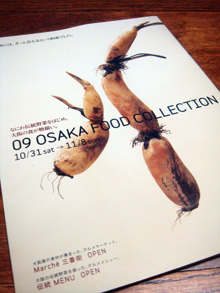 【EVENT告知】09 OSAKA FOOD COLLECTION_b0118001_18352472.jpg