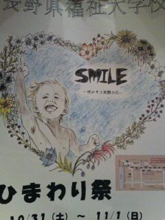 ハナちゃんの力作ポスター(●^o^●)_e0092612_2364169.jpg