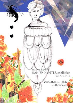 ナニワのハンター展_f0159313_16595365.jpg