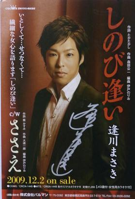 演歌界のハニカミ王子が1年ぶりに第2弾「しのび逢い」をリリース_b0017844_21355735.jpg