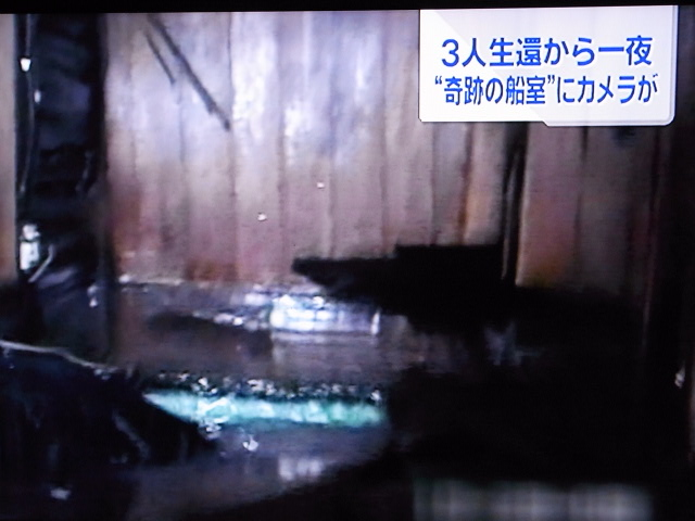 第1幸福丸の3人が助かった理由は映画「海猿」のお陰?_b0017844_975916.jpg