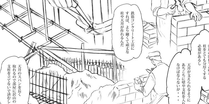 BOSCH漫画[エピソード4]〜鉄筋の修正〜_f0119369_16423933.jpg