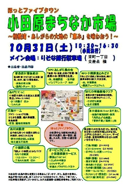小田原まちなか市場にも、参加~_b0087077_2063197.jpg