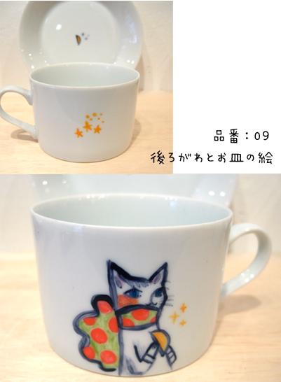 珈琲カップの紹介_f0023482_2021167.jpg