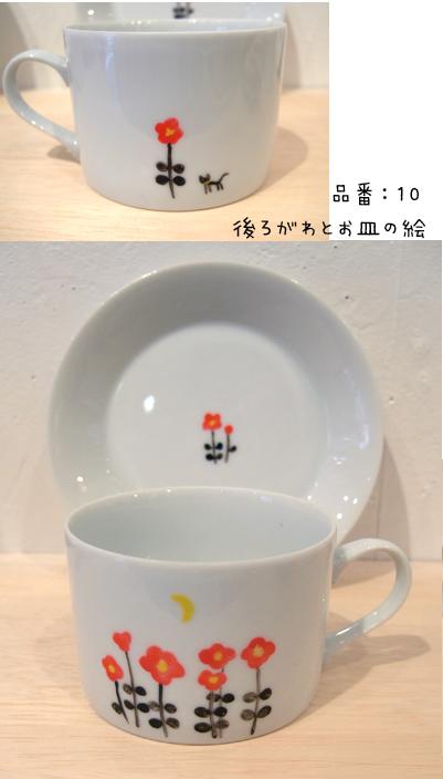 珈琲カップの紹介_f0023482_2021830.jpg