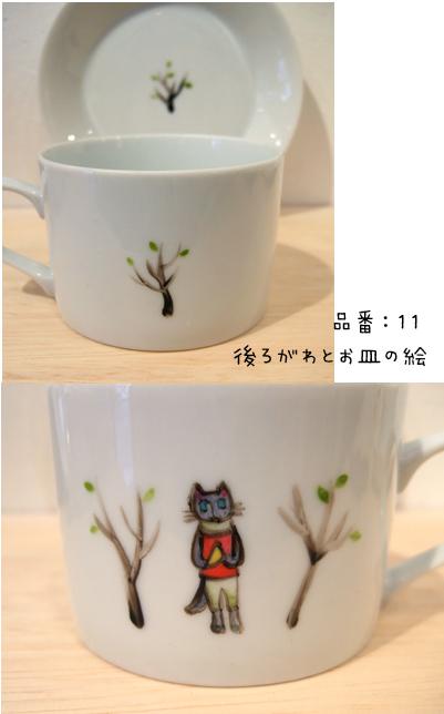 珈琲カップの紹介_f0023482_2022587.jpg