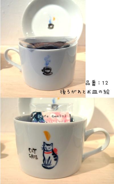 珈琲カップの紹介_f0023482_2023590.jpg