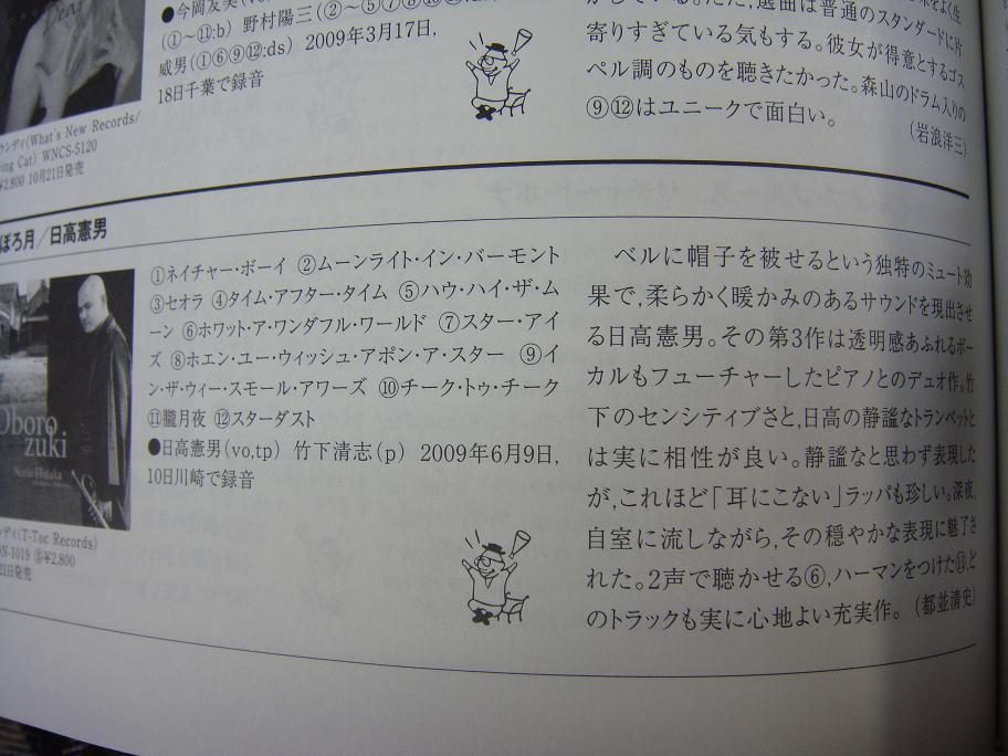 Swing Journal に 掲載ありがとう!_e0097491_0284074.jpg