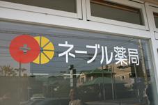 店舗サイン施工_f0077493_1832446.jpg