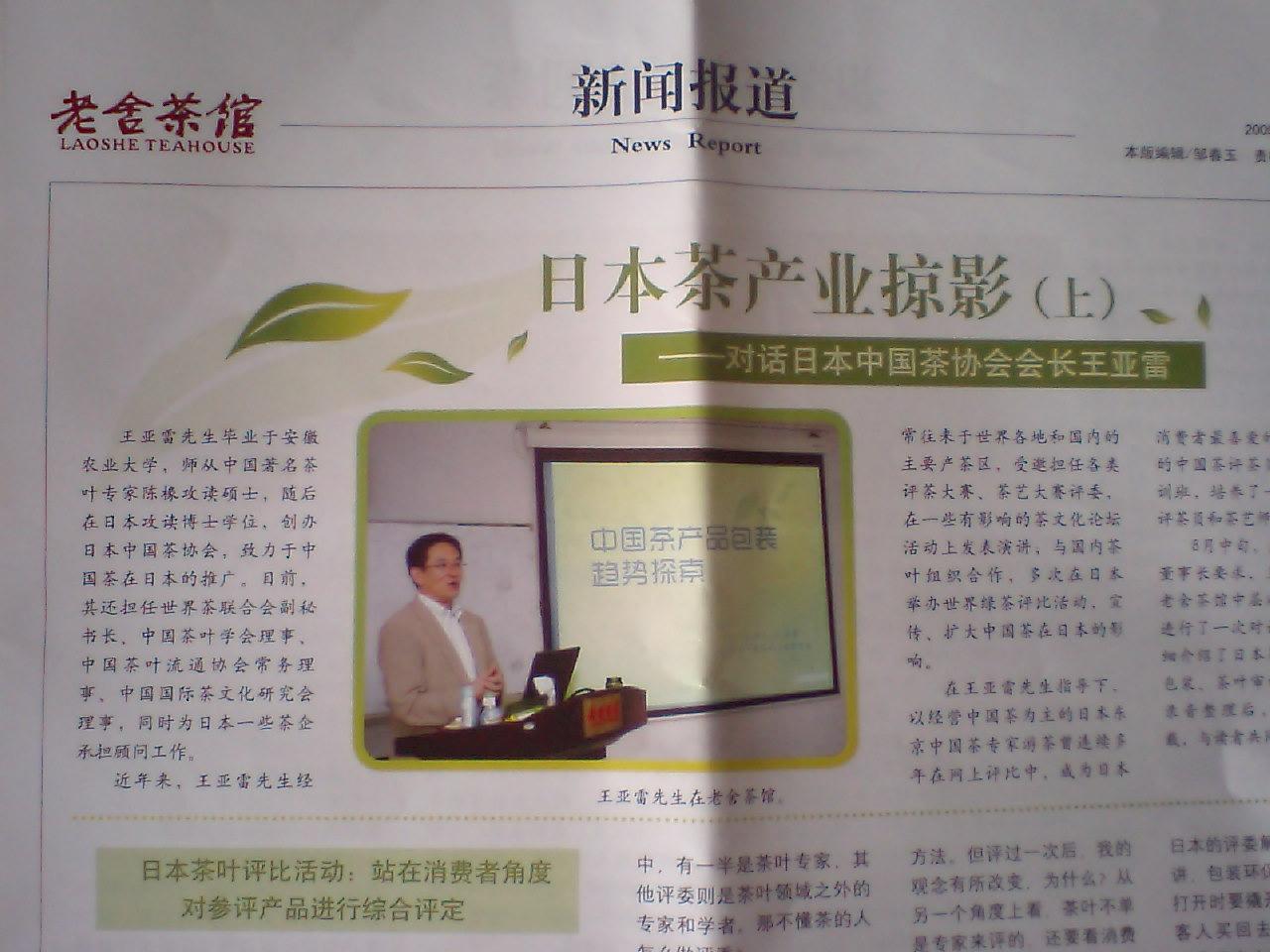 日本中国茶協会会長王亜雷氏 北京で講演_d0027795_12244520.jpg