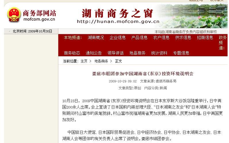 湖南省投資説明会東京開催記事 商務部のホームページにも掲載_d0027795_14505814.jpg